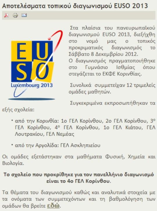 ΕΚΦΕ ΚΟΡΙΝΘΙΑΣ EUSO 2013