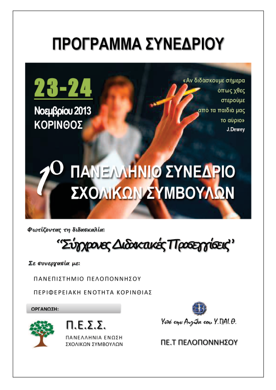ΠΡΟΓΡΑΜΜΑ ΣΥΝΕΔΡΙΟΥ_ΚΟΡΙΝΘΟΣ_09_11_2013.pdf