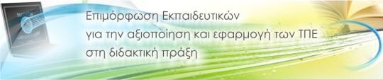 b-epipedo2.cti.gr