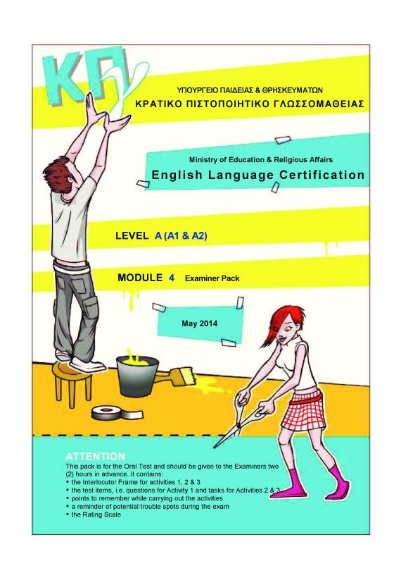 EN_A_M4_MAY14_Examiners.pdf-page-0