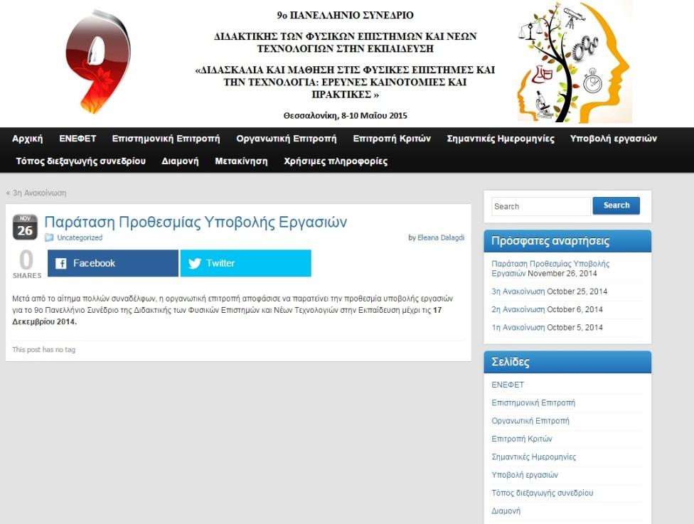 9o Πανελλήνιο Συνέδριο Διδακτικής των Φ.Ε  και Τ.Π.Ε στην Εκπαίδευση