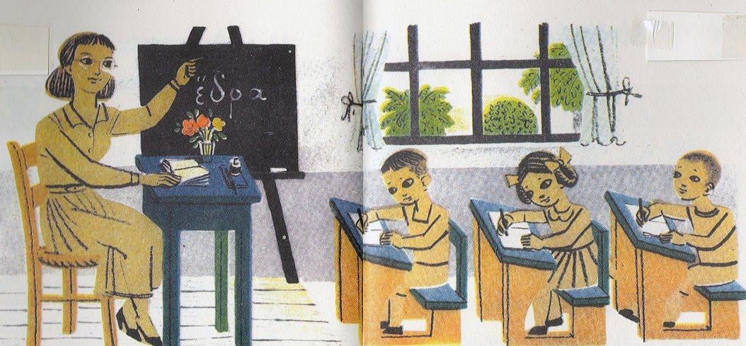 δασκαλα3