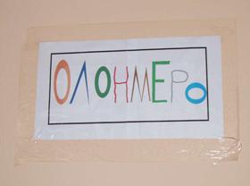 olohmero
