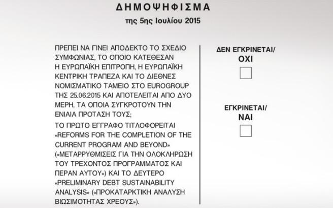 DHMOPSIFISMA-656x410