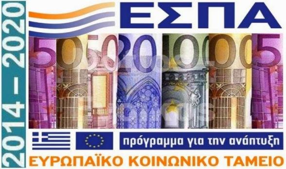 neo-ESPA-2014-2020