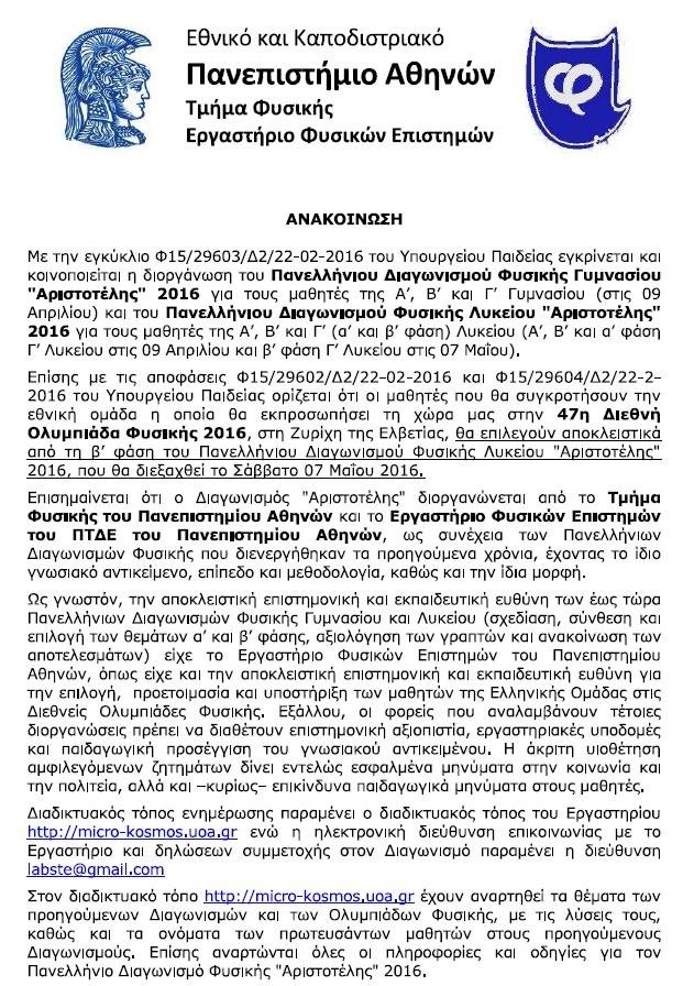 Πανελλήνιος Διαγωνισμός Φυσικής 2016 (Αριστοτέλης) για μαθητές Γυμνασίου &Λυκείου